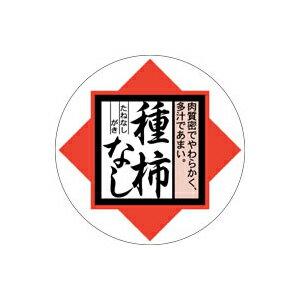 【シール】青果シール 種なし柿 36×36mm LZ320 (500枚入り)