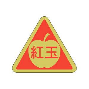 【シール】青果シール 紅玉 23×20mm LZ348 (600枚入り)