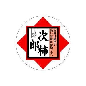【シール】青果シール 次郎柿 36×36mm LZ507 (500枚入り)