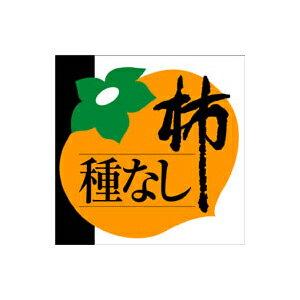 【シール】青果シール 種なし柿 50×50mm LZ515 (500枚入り)