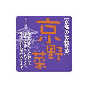 【シール】青果シール 京野菜 40×40mm LZ660 (500枚入り)