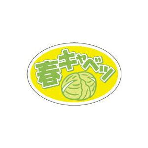 【シール】青果シール 春キャベツ 30×20mm LZ664 (500枚入り)