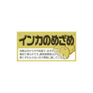 【シール】青果シール インカのめざめ 50×25mm LZ666 (300枚入り)