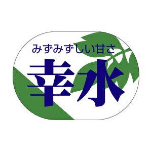 【シール】青果シール 幸水 35×25mm LZ78 (600枚入り)