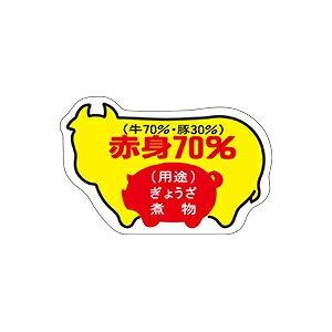 【シール】精肉シール 赤身70%以上牛 46×30mm LY139 (500枚入り)