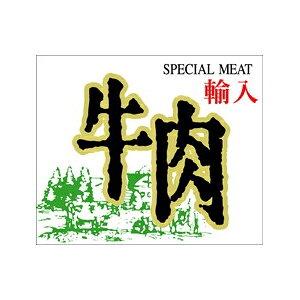 【シール】精肉シール 輸入牛肉カク 48×40mm LY214 (300枚入り)