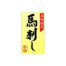 【シール】精肉シール 馬刺し和紙 28×50mm LY282 (300枚入り)