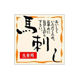 【シール】精肉シール 馬刺し生食用 30×30mm LY283 (500枚入り)
