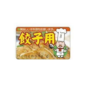 【シール】精肉シール 餃子用写真 50×30mm LY476 (300枚入り)