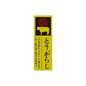【シール】精肉シール とうがらし 20×60mm LY598 (100枚入り)