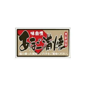 【シール】鮮魚シール あなご蒲焼 55×30mm LA635 (500枚入り)