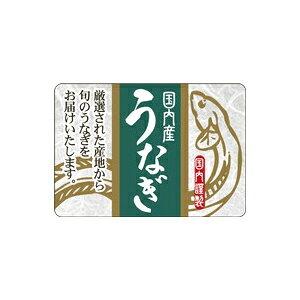 【シール】鮮魚シール 国内産うなぎ金箔 50×35mm LA650 (200枚入り)