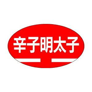 【シール】鮮魚シール 辛子明太子 30×17mm LH136 (1000枚入り)