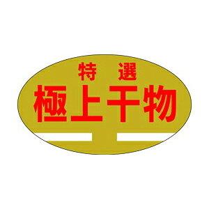 【シール】鮮魚シール 特選極上干物 30×17mm LH147 (1000枚入り)