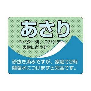 【シール】鮮魚シール あさり 40×30mm LH168 (500枚入り)