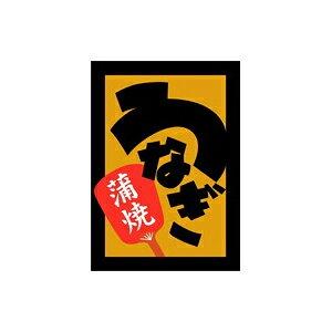 【シール】鮮魚シール うなぎ蒲焼 32×45mm LH173 (500枚入り)