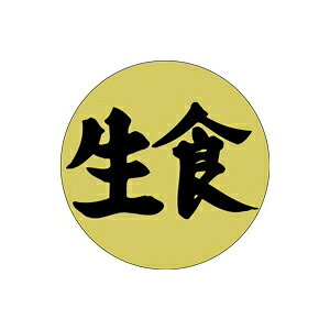 【シール】鮮魚シール 生食ホイル 30×30mm LH341 (1000枚入り)
