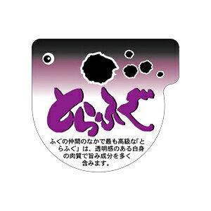 【シール】鮮魚シール とらふぐ 51×47mm LH377 (300枚入り)