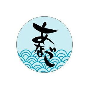 【シール】鮮魚シール あなご 28×28mm LH382 (500枚入り)