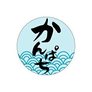 【シール】鮮魚シール かんぱち 28×28mm LH389 (500枚入り)