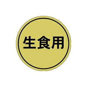【シール】鮮魚シール 生食用30φ 30×30mm LH445 (1000枚入り)