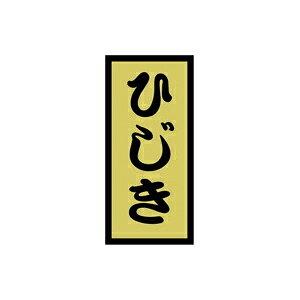 【シール】鮮魚シール ひじき金ホイル 14×30mm LH524 (1000枚入り)