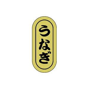 【シール】鮮魚シール うなぎ小ホイル 7×16mm LH572 (1000枚入り)