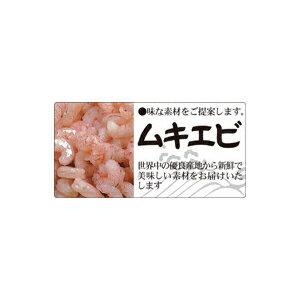 【シール】鮮魚シール ムキエビカラー 60×30mm LH648 (300枚入り)