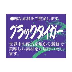 【シール】鮮魚シール ブラックタイガー 40×30mm LH651 (500枚入り)