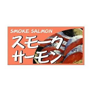 【シール】鮮魚シール スモークサーモンカラー 50×25mm LH658 (300枚入り)