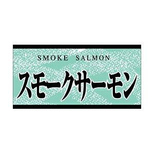 【シール】鮮魚シール スモークサーモン 50×25mm LH666 (500枚入り)