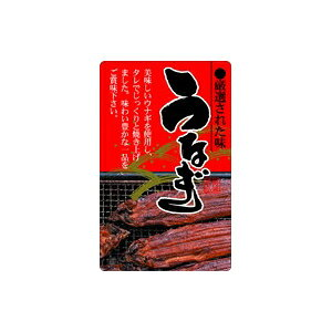 【シール】鮮魚シール うなぎカラー 45×72mm LH700 (200枚入り)