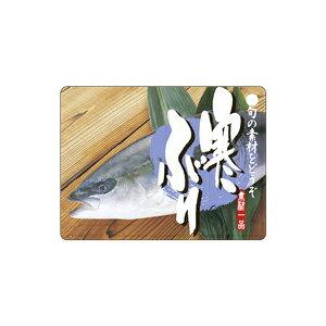 【シール】鮮魚シール 寒ブリ 60×45mm LH735 (300枚入り)