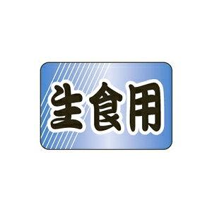 【シール】鮮魚シール 生食用 30×20mm LH825 (500枚入り)