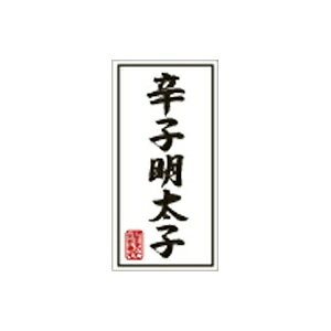 【シール】鮮魚シール 辛子明太子マットPET 20×40mm LH845 (500枚入り)