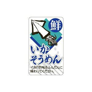 【シール】鮮魚シール いかそうめんマットPET 30×50mm LH846 (200枚入り)