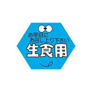 【シール】鮮魚シール 生食用 34×27mm LH85鮮 (1000枚入り)