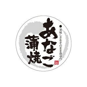 【シール】鮮魚シール あなご蒲焼ウンリュウ 50×50mm LH939 (200枚入り)
