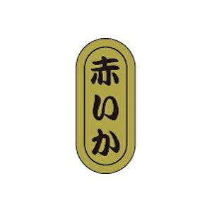 【シール】鮮魚シール 赤いか小ホイル 7×16mm LH943 (1000枚入り)