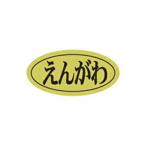 【シール】鮮魚シール えんがわ楕円ホイル 20×10mm LHB00 (500枚入り)