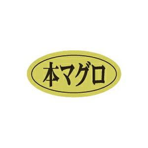 【シール】鮮魚シール 本マグロ楕円ホイル 20×10mm LHB00 (500枚入り)
