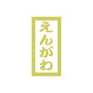 【シール】鮮魚シール えんがわPETマット金箔 10×20mm LHC00 (300枚入り)