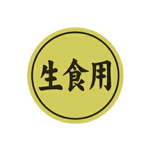 【シール】鮮魚シール 生食用ホイルミニ 20×20mm LHD00 (500枚入り)