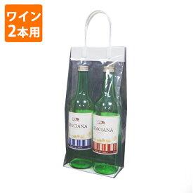 【ポリ袋】ワイン2本用ハッピータック 透明 155×80×350mm(100枚入り)