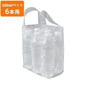 【ポリ袋】ペットボトル6本用ループハンドルバック(マチ付き) 50枚入