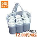 【ポリ袋】6缶用ループハンドルバック(マチ付き) 500枚入