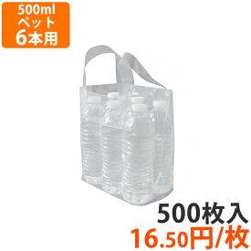 【ポリ袋】ペットボトル6本用ループハンドルバック(マチ付き) 500枚入