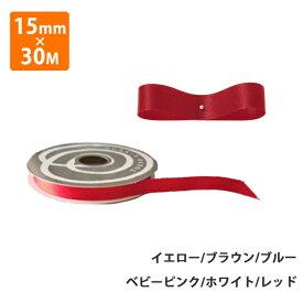 【リボン】DS サテンリボン 15mm×30m