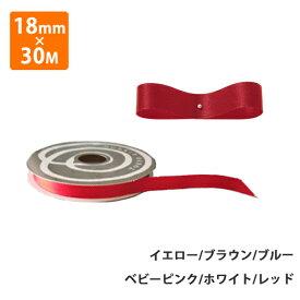 【リボン】DS サテンリボン 18mm×30m