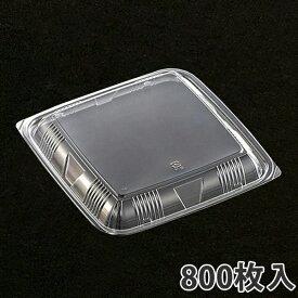 【弁当容器】HAS味里 20-20シリーズ 専用蓋(800枚入) 使い捨て 業務用 テイクアウト
